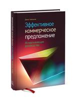 Денис Каплунов «Эффективное коммерческое предложение: исчерпывающее руководство»