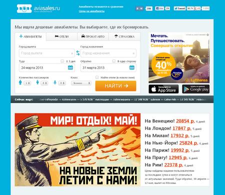 Текст и калькулятор на главной странице aviasales.ru