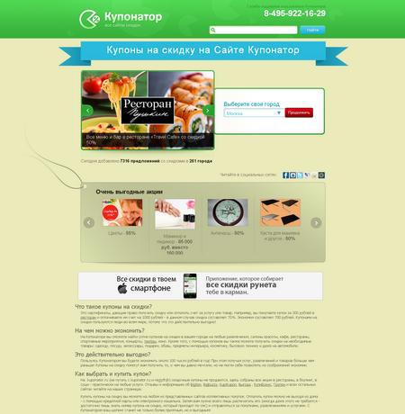 Текст для главной страницы сайта kuponator.ru