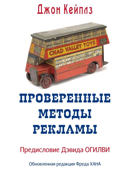 Джон Кейплз: Проверенные методы рекламы