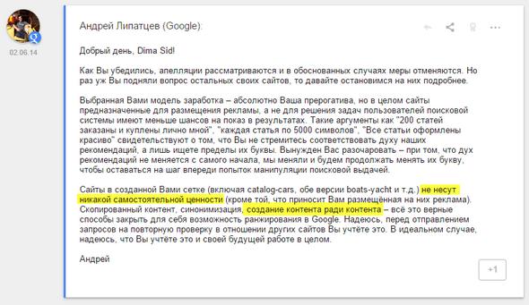 Ответ сотрудника Google по SEO-текстам