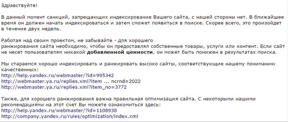 Пример ответа Яндекса по SEO-текстам