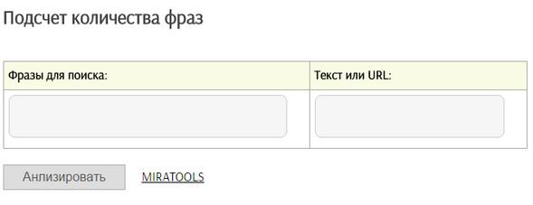 Проверка текста на наличие нужных по ТЗ слов