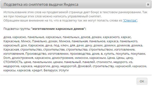 Подсветка сниппетов Яндекса