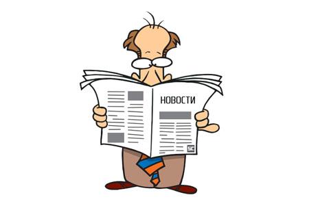 Как правильно писать новости