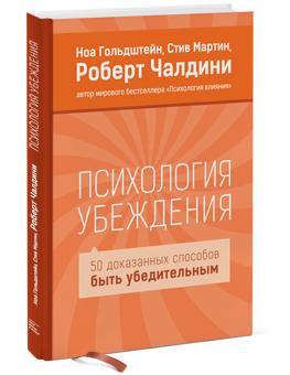"""Роберт Чалдини и др. """"Психология убеждения: 50 доказанных способов быть убедительным"""""""