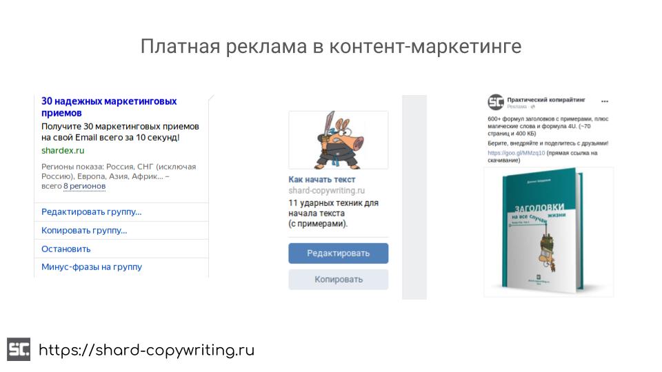 Примеры платной рекламы контента в соцсетях