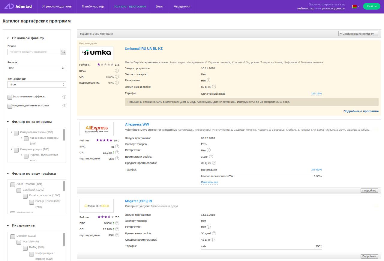 Пример каталога партнерских программ в CPA-сети Admitad