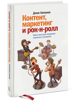 Контент, маркетинг и рок-н-ролл Дениса Каплунова