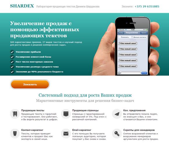 Продающая страница (landing page) Даниила Шардакова