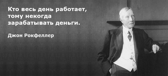 Предприниматель, Джон Рокфеллер