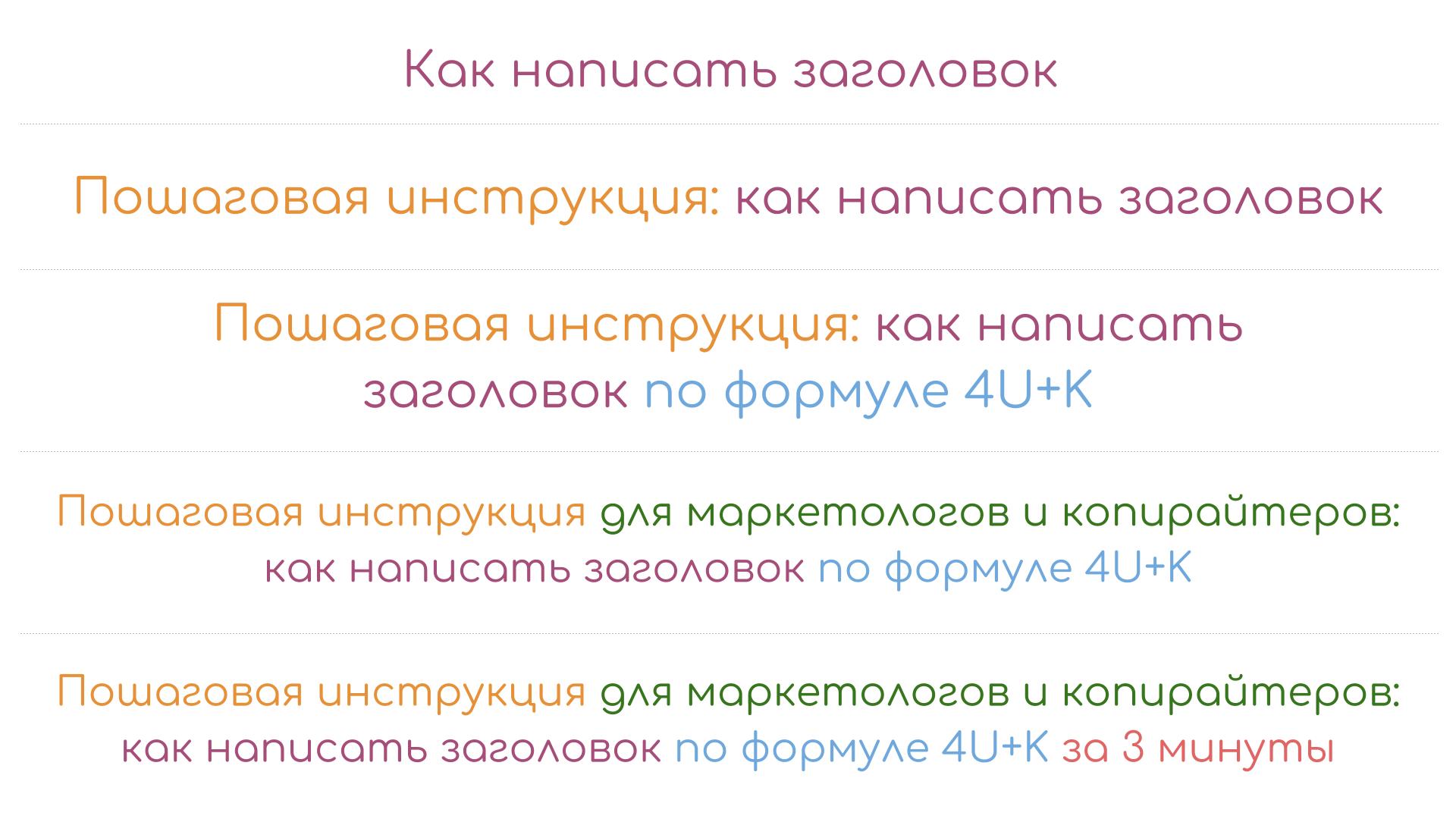 Ключевые слова с элементами системы 4U