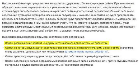 Google о неуникальных текстах