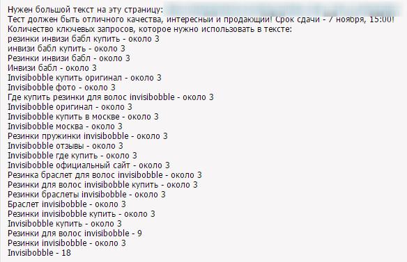 Пример спамного SEO ТЗ для копирайтера