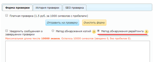 Обнаружение рерайтинга через сервис Etxt