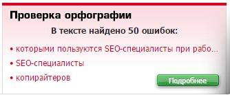Текст.ру не очень успешно ищет ошибки