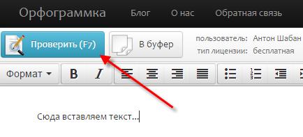 Проверка орфографии текста через сервис Орфограммка