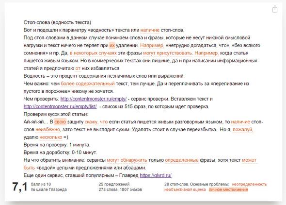 Анализ текста через сервис Главред