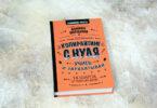 """Книга """"Копирайтинг с нуля"""" Даниила Шардакова"""