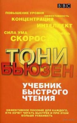 Тони Бьюзен - учебник быстрого чтения