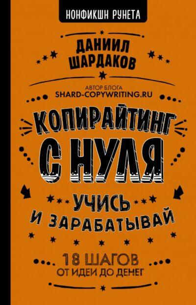 Книга-курс {amp}quot;Копирайтинг с нуля{amp}quot; Даниила Шардакова.