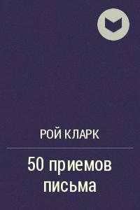 Рой Питер Кларк: 50 приемов письма
