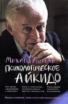 Михаил Литвак - Психологическое айкидо