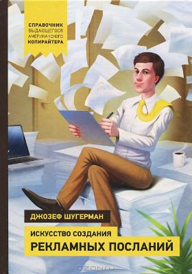 Джозеф Шугерман искусство создания рекламных посланий