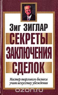 Зиг Зиглар - секреты заключения сделок