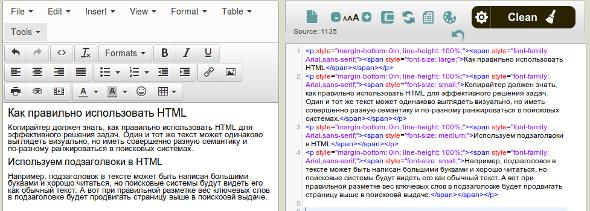 Код при копировании текста из визуального редактора
