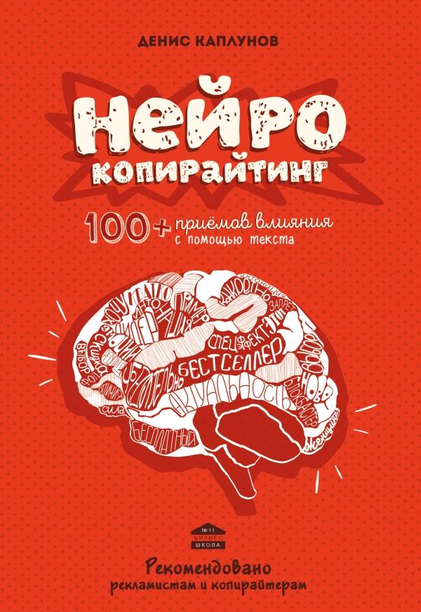 """Деньс Каплунов """"Нейрокопирайтинг"""""""