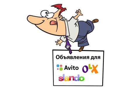 Как правильно написать объявление о продаже для досок (Авито, OLX)