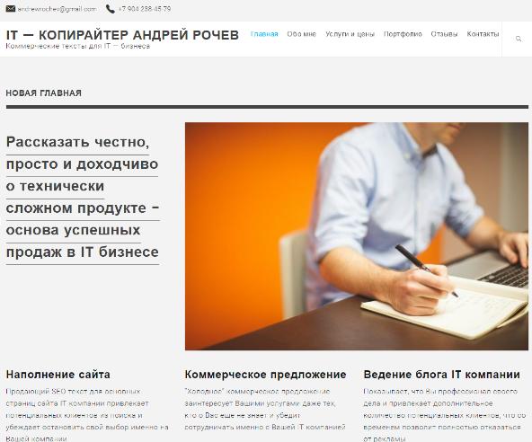 Сайт копирайтера