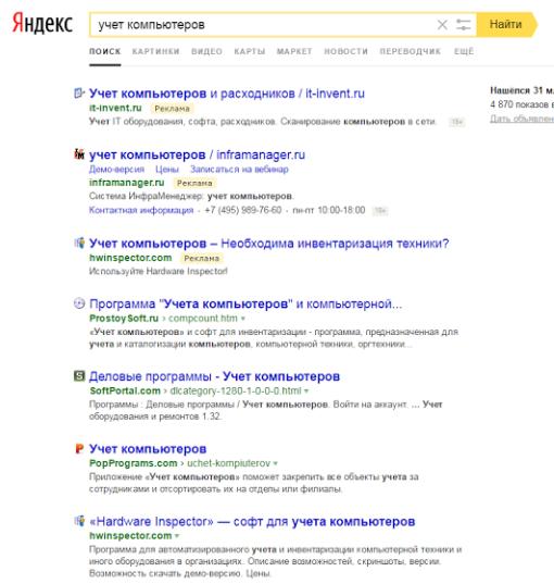 Выдача Яндекса по запросу копирайтера