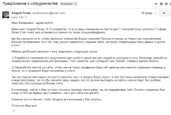 Письмо потенциальному клиенту от копирайтера №2