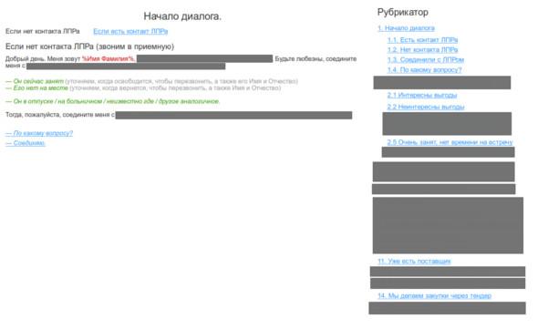 Фрагмент скрипта в интерактивном формате
