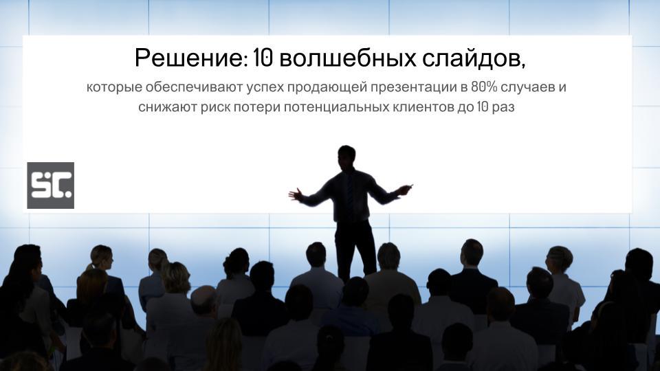 Продающая презентация, слайд №4: оффер как решение проблемы
