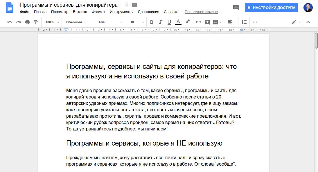 Google Docs для копрайтера