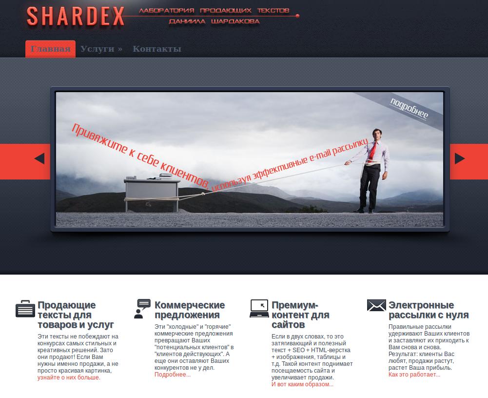 Вот так выглядел мой сайт в 2012 году