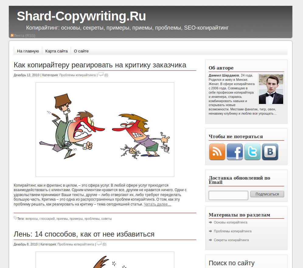Вот так выглядел мой  блог копирайтера на начальном этапе.