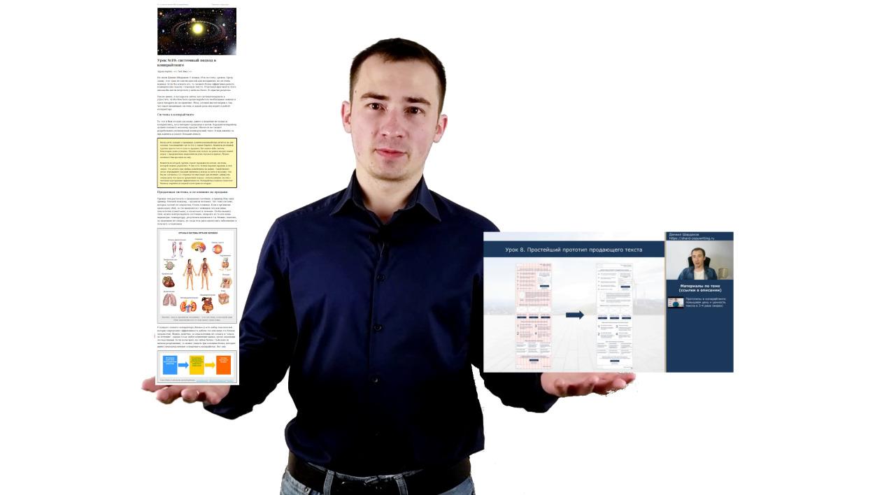 Бесплатный онлайн курс обучения копирайтингу с нуля для начинающих от Даниила Шардакова.