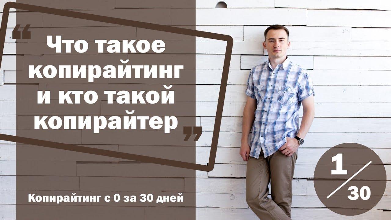 """Плейлист курса """"Копирайтинг с нуля за 30 дней""""."""