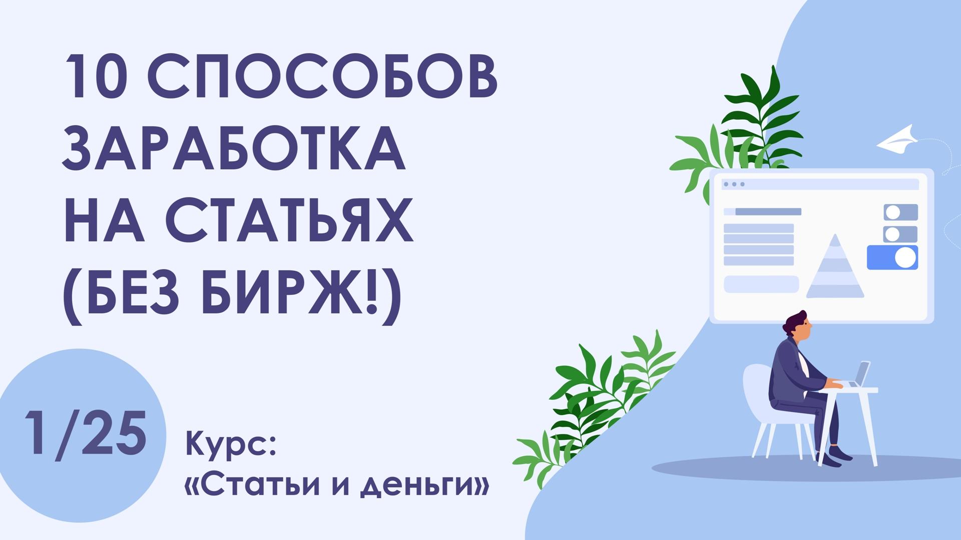 """Плейлист курса """"Статьи и деньги"""" на YouTube/"""