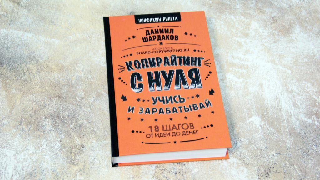 Книга курс по копирайтингу