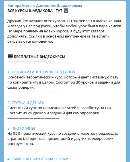 Канал по копирайтингу в Telegram