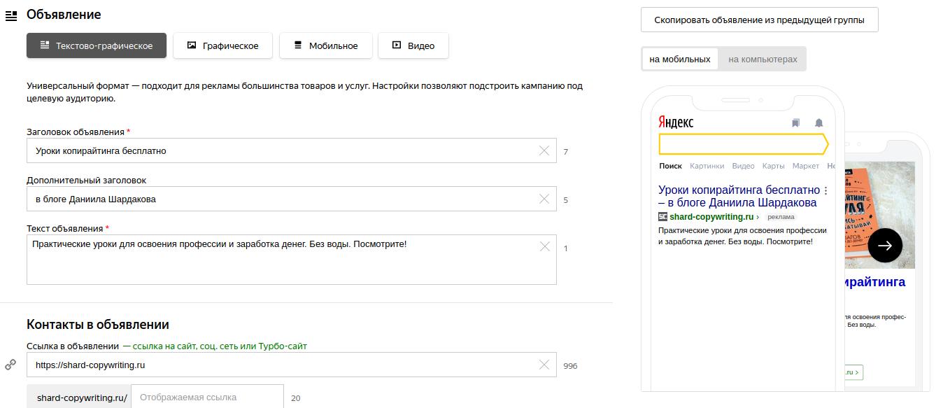 Пример рекламного объявления для контекстной рекламы Яндекс Директ.