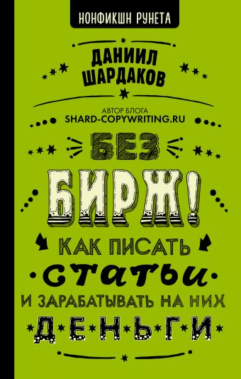 Книга Без бирж! Как писать статьи и зарабатывать на них деньги Даниила Шардакова