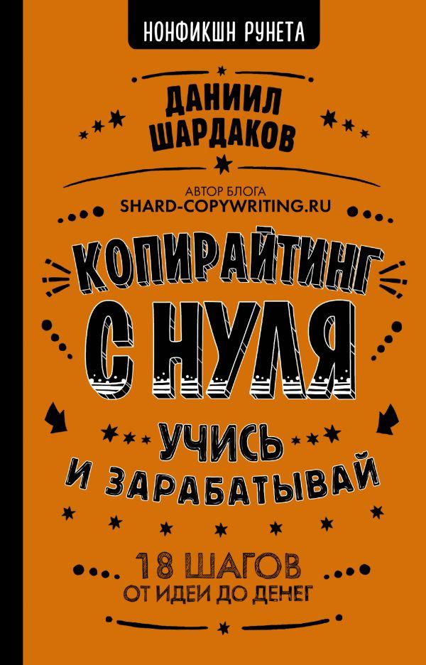Книга Копирайтинг с нуля Даниила Шардакова