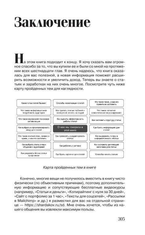 Страница книги с подведением итогов