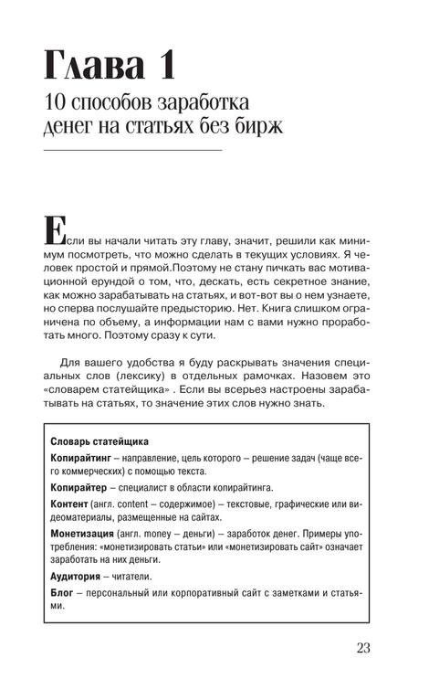 """Первая глава книги """"Без бирж! Как писать статьи и зарабатывать на них деньги"""" со словарем статейщика"""
